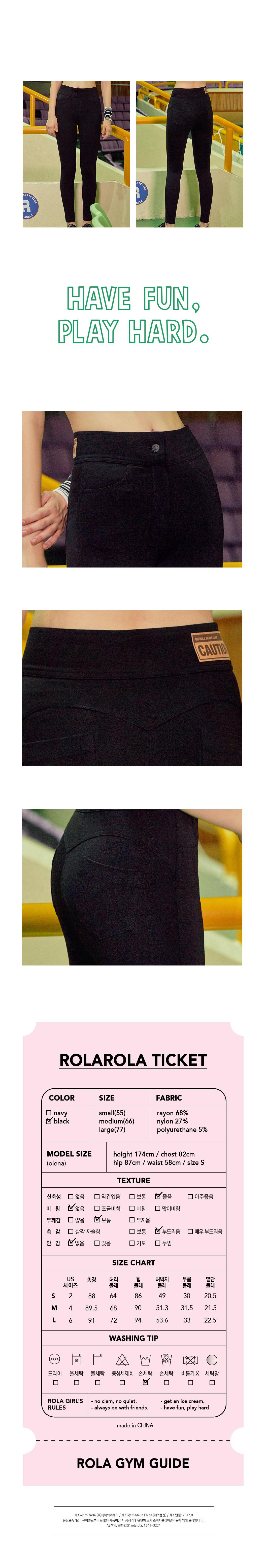 로라로라(ROLAROLA) (PT-0024)HIGH WAIST LEGGINGS PANTS BLACK