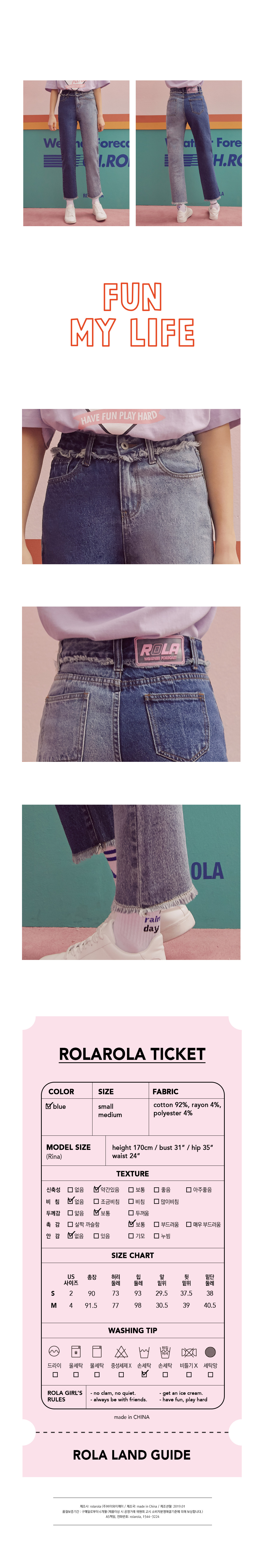 로라로라(ROLAROLA) (PT-19142) PANELLED DENIM PANTS BLUE