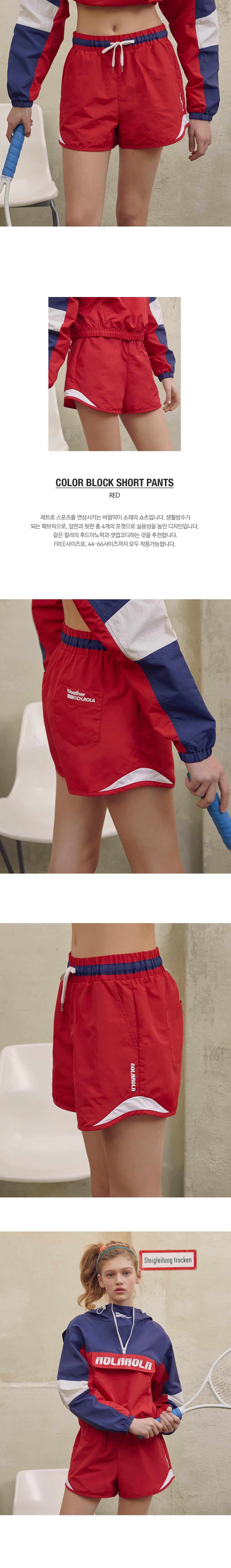 로라로라(ROLAROLA) (PT-19161) COLOR BLOCK SHORT PANTS RED