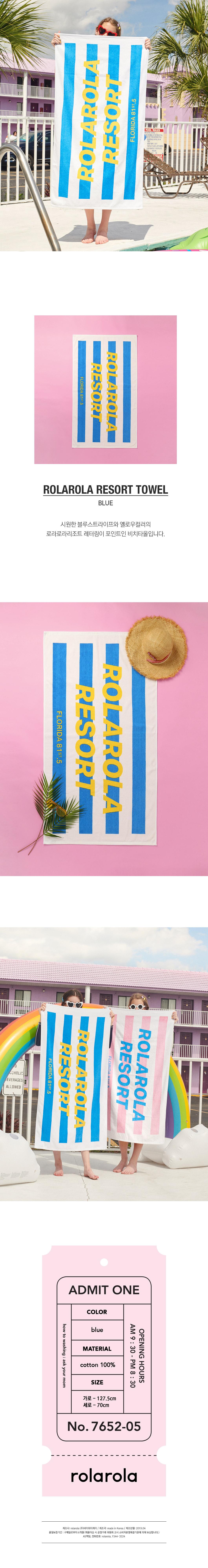 로라로라(ROLAROLA) (LV-19306) ROLAROLA RESORT TOWEL BLUE